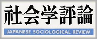 社会学評論